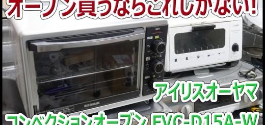 安い!広い!使いやすい!コンベクションオーブン アイリスオーヤマ FVC-D15A-W