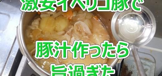 激安イベリコ豚で豚汁【底辺飯】