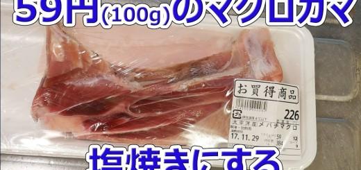 激安メバチマグロのカマを塩焼きに【底辺飯】