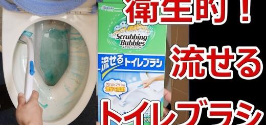 【便利・衛生的】スクラビングバブル 流せるトイレブラシ 🚾