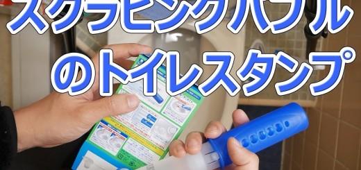 【綺麗をキープ】スクラビングバブル トイレスタンプ