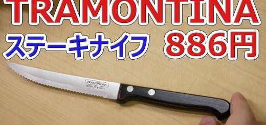 トラモンティーナのステーキナイフ ポリウッドプラス【徳・便・e】