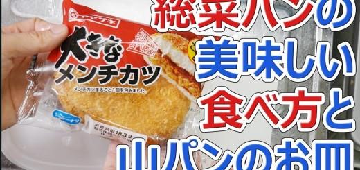総菜パンの美味しい食べ方と山パン春のパン祭りのお皿【徳・便・e】