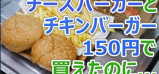【悲報】バーガーキング値上げでチーズバーガーとチキンバーガーが2倍に【バーガー探訪】