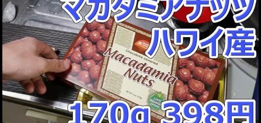スーパーでマカダミアナッツが安かったから買ってみたんですが