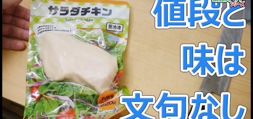 【業務スーパー】サラダチキンが安くてマジ美味い220g 158円