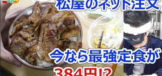 【松弁ネット】松屋最強メニュー、カルビ焼肉定食が今なら30%増量で実質384円?【バーガー探訪】