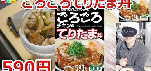 【新発売】松屋 ごろごろチキンのてりたま丼【バーガー探訪】