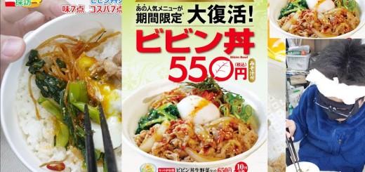 期間限定で復活 松屋ビビン丼 【バーガー探訪】