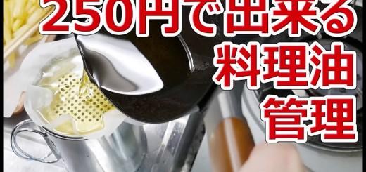 ダイソーのオイルポットとフィルターで油管理【徳・便・e】