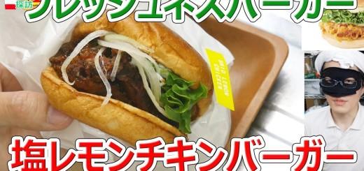 【フレッシュネスバーガー】塩レモンチキンバーガー【バーガー探訪】