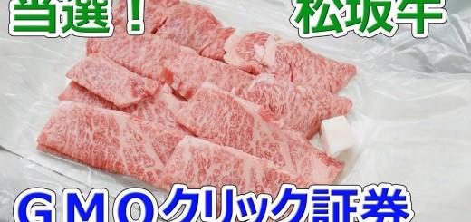 当選した松坂牛を日本一まずそうに食べる男 【GMOクリック証券】