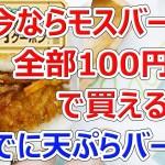 【モスバーガー】天ぷらバーガーはぶっちゃけあれ【バーガー探訪】