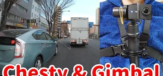 ジンバルとチェストマウントで自転車車載動画が驚くほど滑らかに【あやしい中華 第40回】