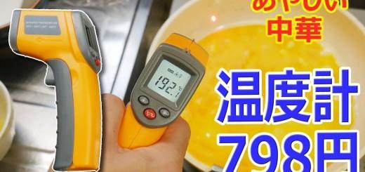 非接触式 赤外線放射温度計 798円 【あやしい中華 第11回】