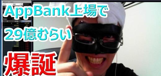 AppBank上場でマックスむらい氏一撃29億