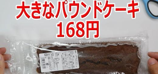 【ASMR】ふぞろいチョコパウンドケーキ 168円【業務スーパー】