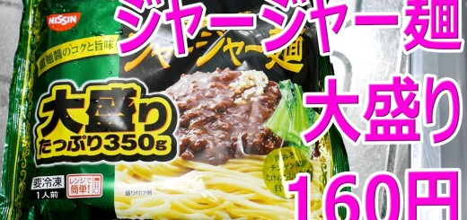 ASMR Frozen Food Jajangmyeon 日清ジャージャー麺 350g 160円