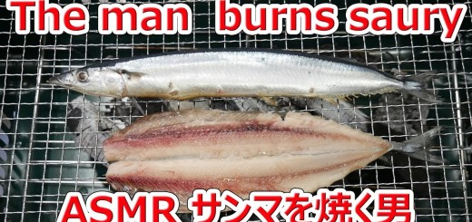 ASMR The man who burns saury🐟サンマを焼く男