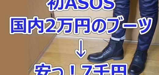 初ASOSで国内2万円の本革ブーツを7千円で購入、方法も説明【徳・便・e】