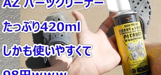 一家に一本、AZのパーツクリーナー たっぷり420mlで98円www
