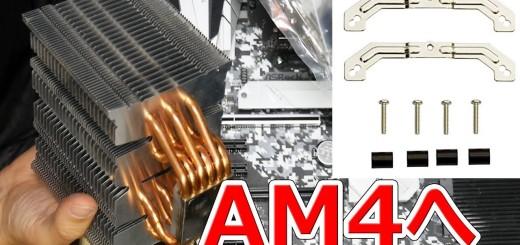 古い大型CPUクーラーをSocket AM4対応させるアダプタ