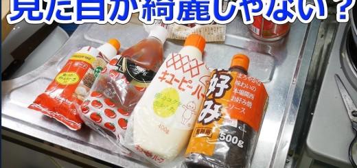 【埼玉式】きれいな調味料保存保管法 【徳・便・e】