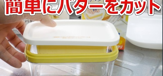カットできちゃうバターケース 【徳・便・e】