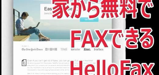 パソコンから無料でFAX出来る HelloFax