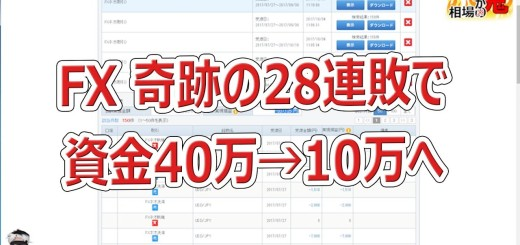 FX奇跡の28連敗で2017年もマイナス確定へ【相場が鬼】