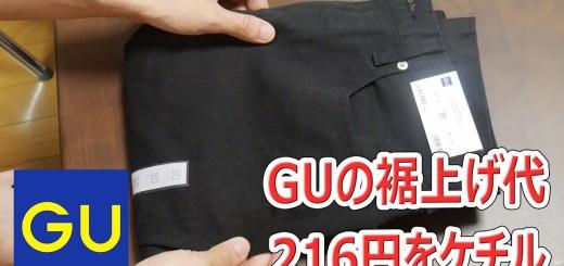 GUの裾上げ代216円をケチル【男ミシン 第7回】