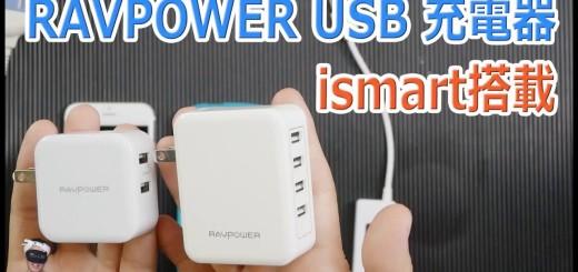 おすすめ、ismart搭載 RAVPOWER USB充電器 4ポート and 2ポート