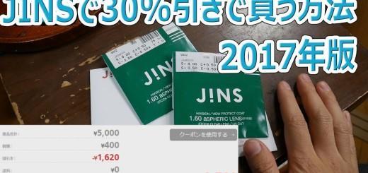 JINSで30%引きで買うお得な方法 2017年9月版