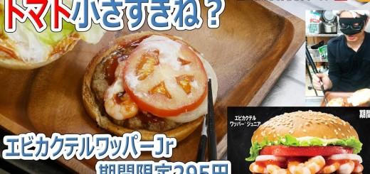 エビカクテルワッパーJrがクーポンで295円 でもトマトが小さくね?【バーガー探訪】