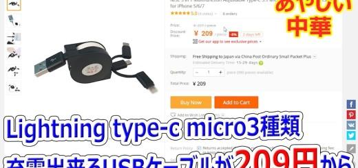 Lightning type-c micro 3種類使えるUSBケーブルが209円から【あやしい中華 第25回】