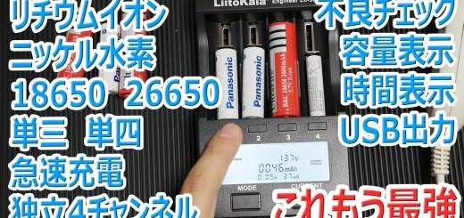 最強のニッケル水素・リチウムイオン充電器 LittoKala Engineer Lii-500