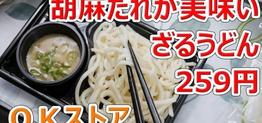 【OKストア】胡麻ダレざるうどん 259円【楽しい中食】