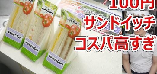 OKストアの100円サンドイッチのコスパが高すぎた【楽しい中食】