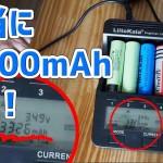 【Panasonic】中華18650電池なのに本当に説明通りの容量が有る!【あやしい中華 第53回】