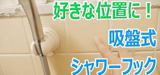 お風呂用 吸盤式シャワーフック 三栄水栓 PS30-35-W