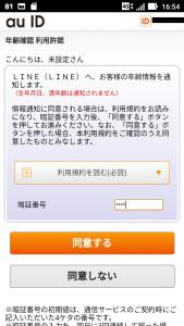 sScreenshot_20170325-165448