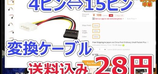 【異次元価格】SATA 15ピン⇔ペリフェラル 4ピンの変換ケーブルが送料込みで28円【あやしい中華 第30回】