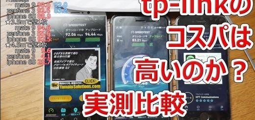 【実測】tp-linkのWIFIルータのコスパは高いのか?coregaと比較【徳・便・e】