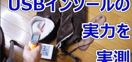 足裏暖かい、USBインソールの温度を実測【あやしい中華 第28回】