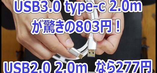 USB3.0 type-c 2.0mが激安の803円 USB2.0なら277円 【あやしい中華】
