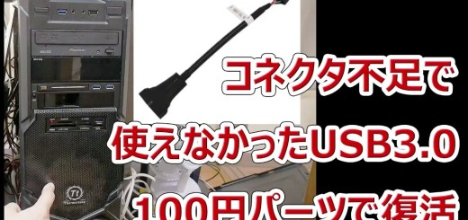 USB3.0 → USB2.0変換ケーブルでケース前面ポートが復活【あやしい中華 第29回】