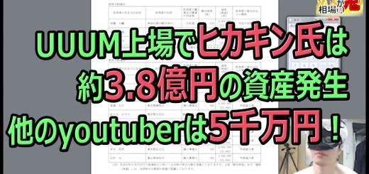 UUUM上場でHIKAKIN氏は約3.8億、その他youtuberは5千万円の資産発生