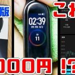 Xiaomiのコスパ最強スマートウォッチ mi band 4を3,000円で購入【あやしい中華 第44回 通常版】